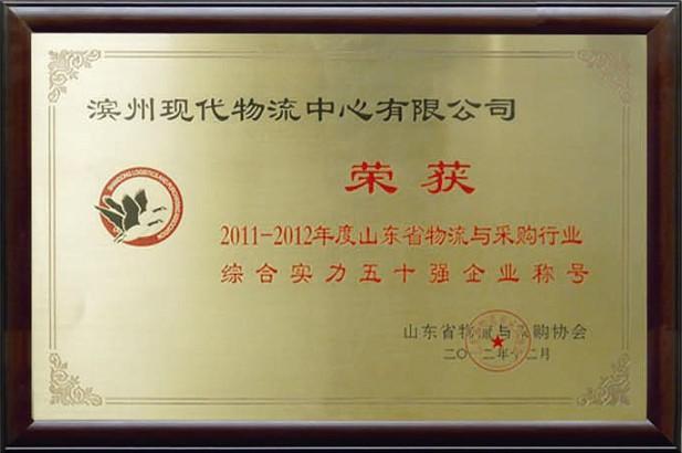 综合实力五十强企业(2011-2012)
