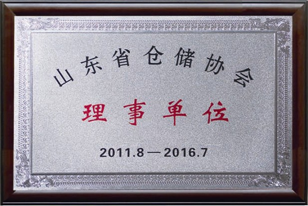 山东仓储协会理事单位